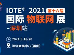 IOTE® 2021第十六届国际物联网展·深圳站
