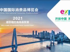 2021中国国际消费品博览会