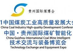 2021中国·贵州国际煤矿智能化技术交流与装备博览会