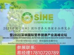 2021中国(深圳)国际营养及保健食品博览会