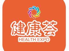 2021上海国际健康保健产业博览会
