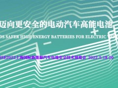 BSE2022上海国际新能源汽车电池安全技术展览会