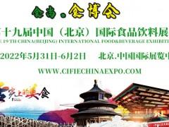 分享食尚成就商机 CIFIE北京国际食品饮料展5月北京开幕